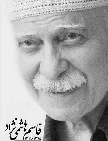 قاسم هاشمی نزاد در حال لبخند زدن