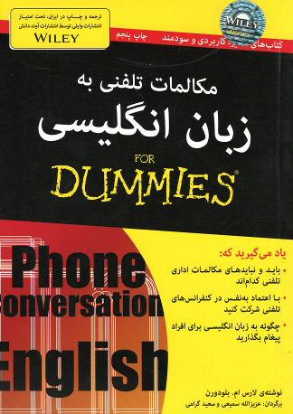 روی جلد كتاب های دامیز (مكالمات تلفنی به زبان انگلیسی)