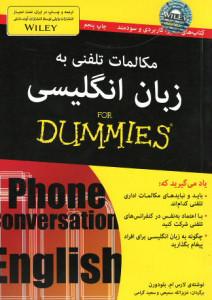 كتاب های دامیز (مكالمات تلفنی به زبان انگلیسی)