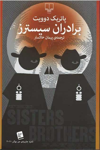 روی جلد برادران سیسترز