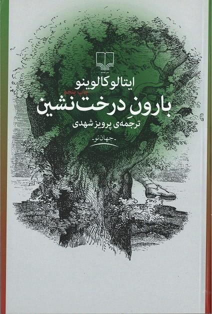 روی جلد بارون درخت نشین