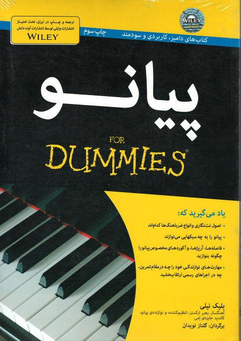 روی جلد پیانو (كتاب های دامیز) (همراه با سی دی)