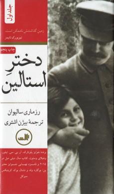 روی جلد دختر استالین