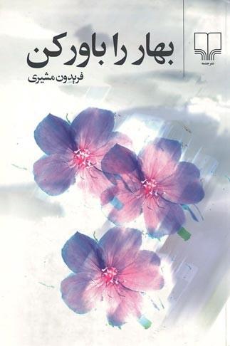 روی جلد بهار را باور کن