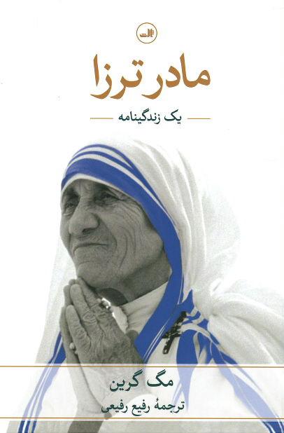 روی جلد مادر ترزا (یک زندگینامه)