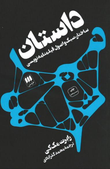 روی جلد داستان (ساختار،سبک و اصول فیلمنامه نویسی)