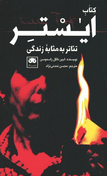 روی جلد تئاتر به مثابه زندگی: کتاب ایستر