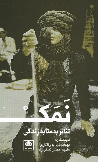 روی جلد تئاتر به مثابه زندگی: نمک