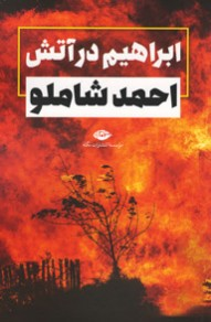 روی جلد ابراهیم در آتش