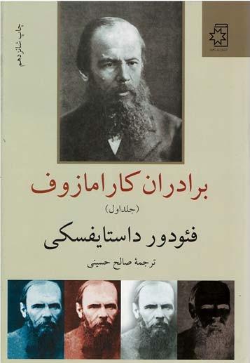روی جلد برادران كارامازوف (2 جلدی)