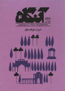 مجله آنگاه (۶) شیراز٬ شهر گفت و گو