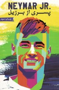 نیمار:پسری از برزیل