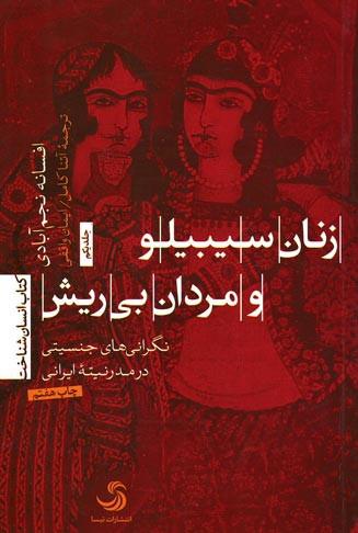 روی جلد زنان سیبیلو و مردان بی ریش