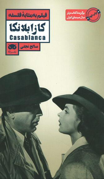 روی جلد فیلم به مثابه فلسفه: کازابلانکا