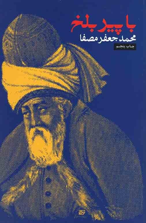 روی جلد با پیر بلخ