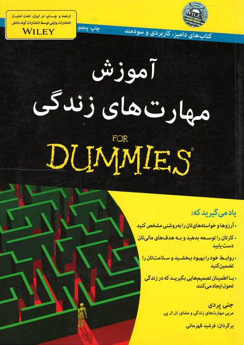 روی جلد آموزش مهارت های زندگی (كتاب های دامیز)