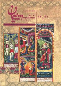 مجله ارمنیان (۹۱ و ۹۲)
