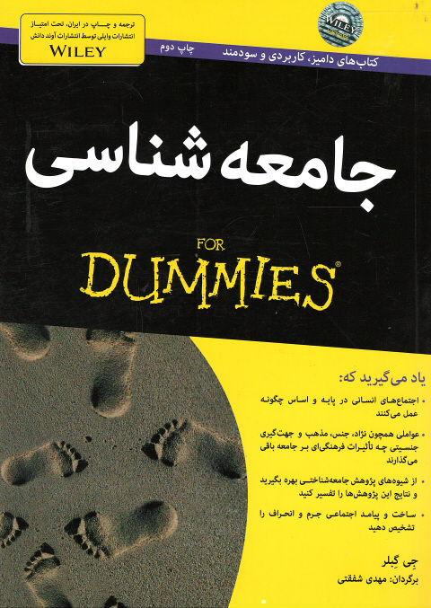 روی جلد جامعه شناسی (كتاب های دامیز)