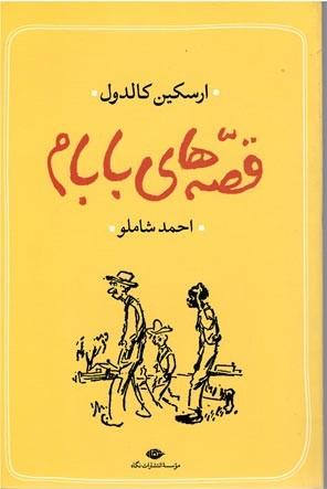 روی جلد قصه های بابام