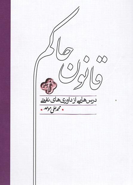 روی جلد قانون حاکم (درس هایی از داوری های نفتی)