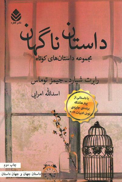 روی جلد داستان ناگهان: مجموعه داستان های کوتاه