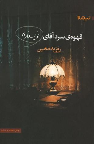 روی جلد قهوه ی سرد آقای نویسنده