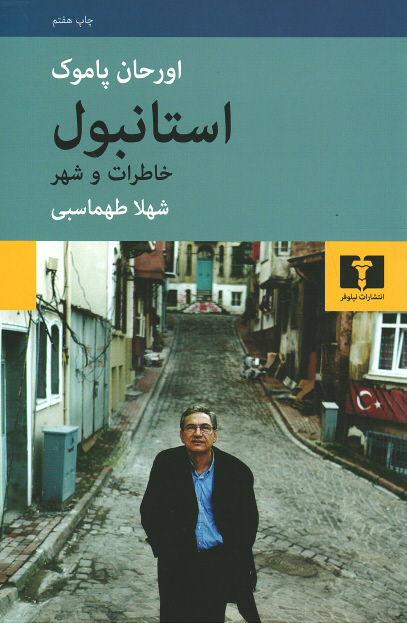 روی جلد استانبول