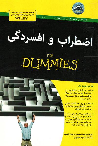 روی جلد اضطراب و افسردگی (كتاب های دامیز)