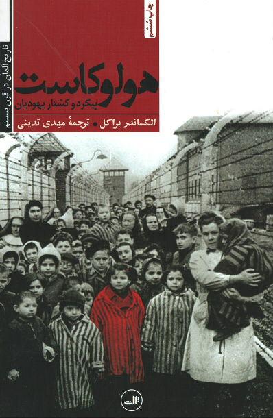 روی جلد هولوکاست: پیگرد و کشتار یهودیان