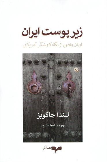 روی جلد زیر پوست ایران: ایران واقعی از نگاه کاوشگر آمریکایی