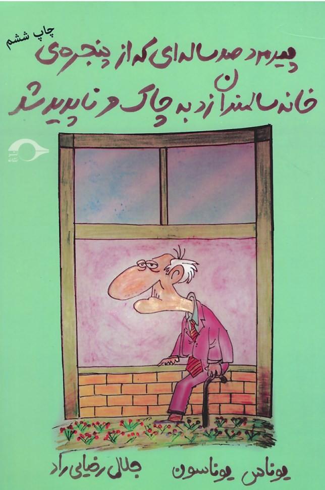 روی جلد پیرمرد صدساله ای که از پنجره خانه سالمندان زد به چاک و ناپدید شد