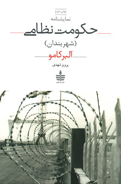 روی جلد حکومت نظامی (شهر بندان)