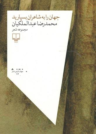 جهان را به شاعران بسپارید