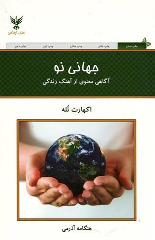 روی جلد جهانی نو
