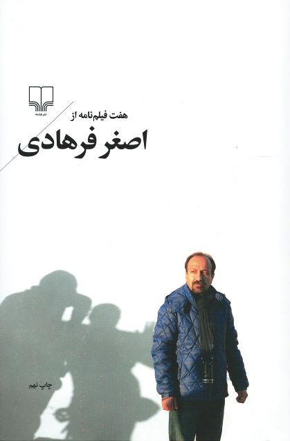 روی جلد هفت فیلم نامه از اصغر فرهادی
