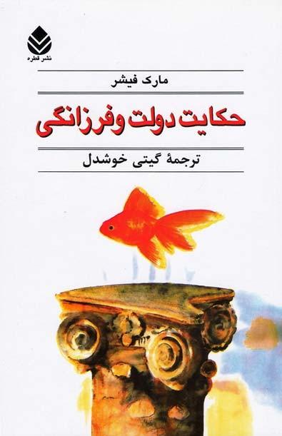 روی جلد حکایت دولت و فرزانگی