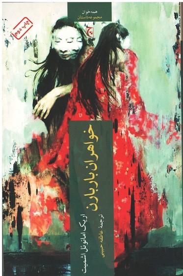 روی جلد خواهران باربارن