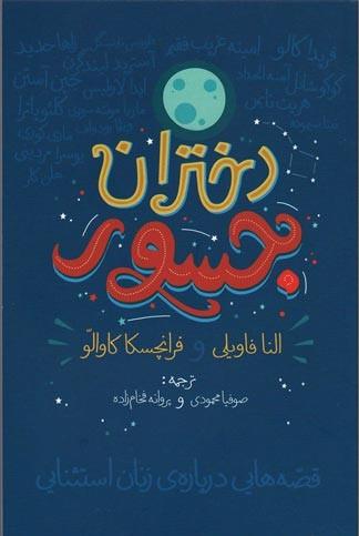 روی جلد دختران جسور
