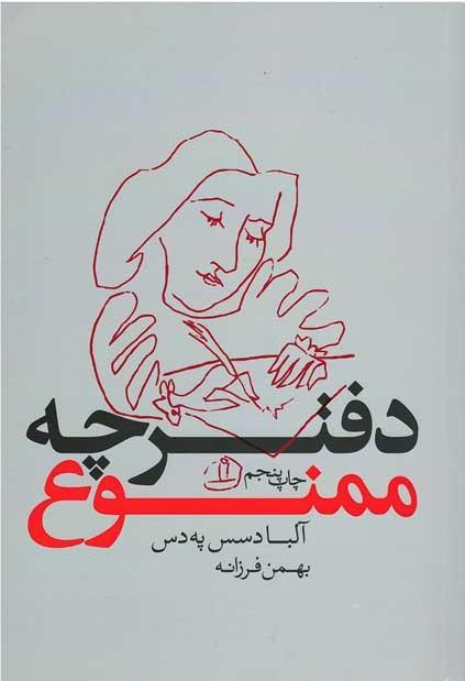 روی جلد دفترچه ممنوع