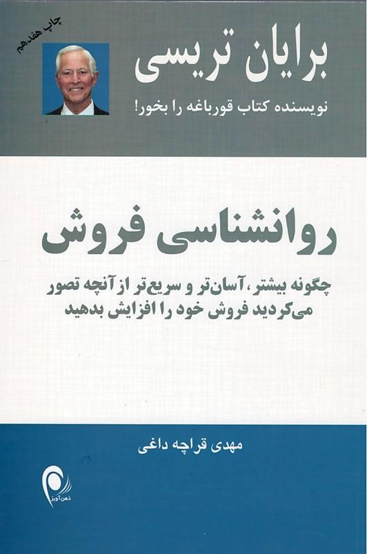 روی جلد روانشناسی فروش