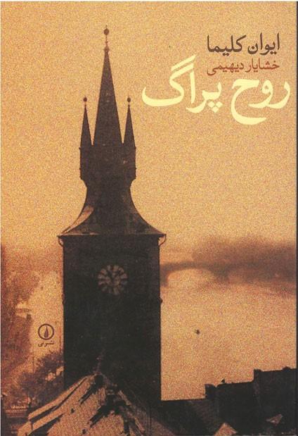 روی جلد روح پراگ
