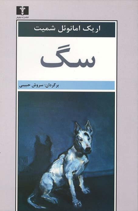 روی جلد سگ