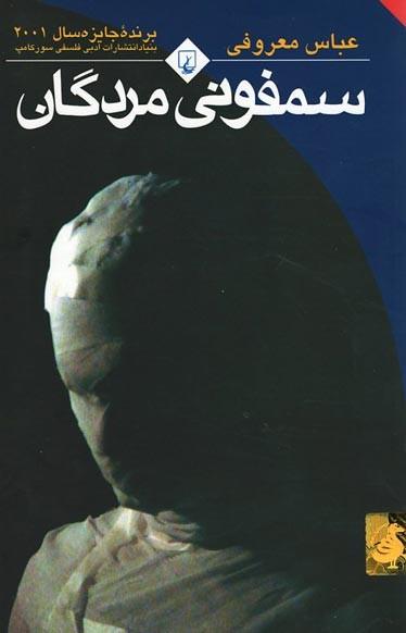 روی جلد سمفونی مردگان