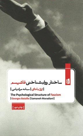 روی جلد ساختار روان شناختی فاشیسم