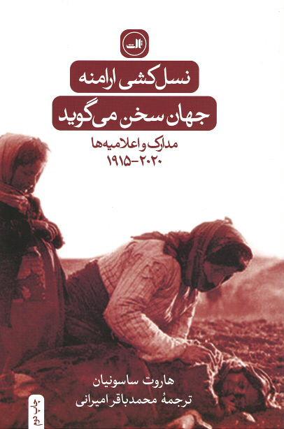روی جلد نسل کشی ارامنه: جهان سخن می گوید