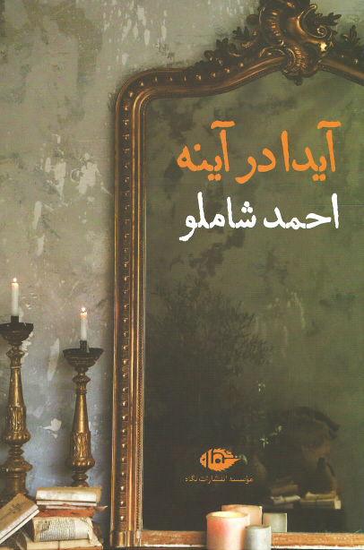 روی جلد آیدا در آینه