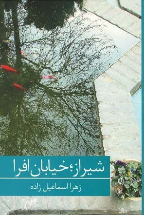 روی جلد شیراز؛خیابان افرا
