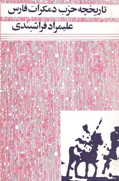 روی جلد تاریخچه حزب دمکرات فارس