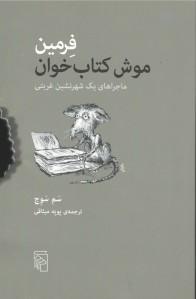 فرمین موش کتاب خوان