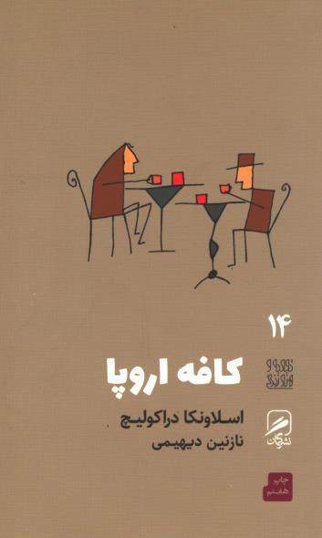 روی جلد کافه اروپا